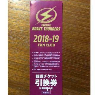 川崎ブレイブサンダース 観戦引換券(バスケットボール)