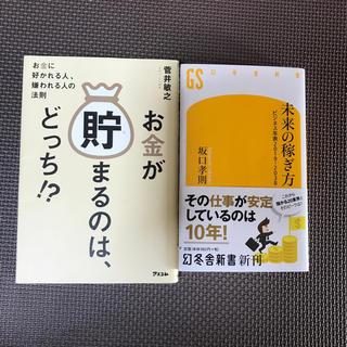ゲントウシャ(幻冬舎)の本2冊セット(ビジネス/経済)