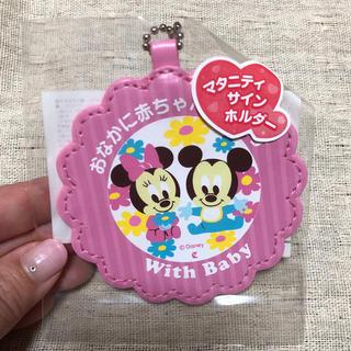 ディズニー(Disney)のディズニー マタニティサインホルダー おなかに赤ちゃんがいます ミッキー ミニー(その他)