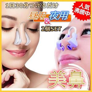 美鼻 ノーズクリップ 鼻矯正 昼夜タイプ2個セット 鼻クリップ ノーズアップ(フェイスローラー/小物)