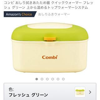 combi - コンビ お尻ふきウォーマー
