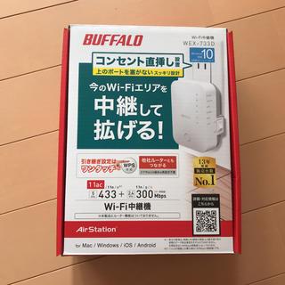 BUFFALO WEX 733D WiFi中継機