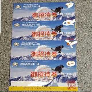 神立高原 リフト券 4枚セット 神立高原スキー場 招待券 無料券(スキー場)