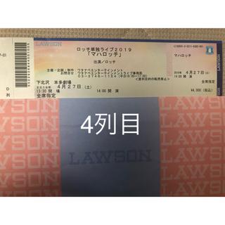 ロッチ  マハロッチ チケット 本多劇場 下北沢(お笑い)