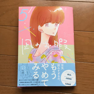 アキタショテン(秋田書店)の凪のお暇 5(女性漫画)
