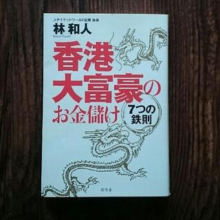 ゲントウシャ(幻冬舎)の香港大富豪のお金儲け 7つの鉄則  林 和人著(ビジネス/経済)