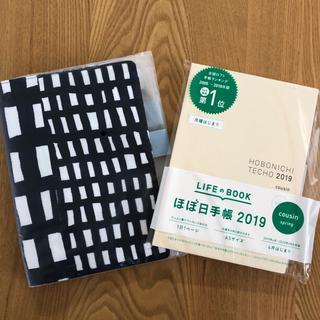 mina perhonen - 手帳、カバーセット ほぼ日手帳 2019 spring カズン ミナペルホネン