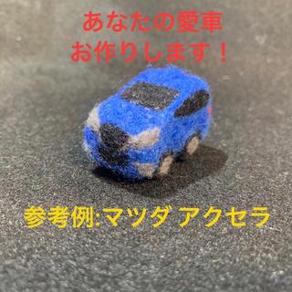 【羊毛フェルト】あなたの愛車、お作りします!(ぬいぐるみ)