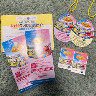 USJ - キューピー プレミアム貸切ナイト ユニバーサルスタジオジャパン USJ ユニバ