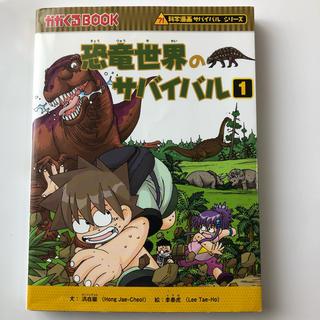 アサヒシンブンシュッパン(朝日新聞出版)の恐竜世界のサバイバル ①(少年漫画)