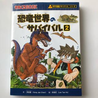 アサヒシンブンシュッパン(朝日新聞出版)の恐竜世界のサバイバル ②(少年漫画)