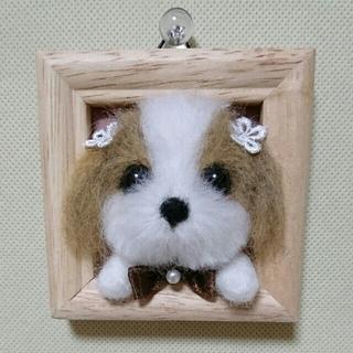 羊毛フェルト☆シーズーの壁掛け(ぬいぐるみ)