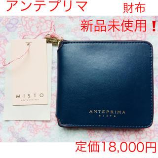 アンテプリマ(ANTEPRIMA)のアンテプリマ  財布 新品未使用品❗️(財布)