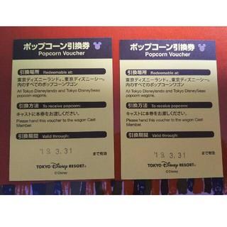 ディズニー(Disney)のHANA様専用 ディズニー ポップコーン 引換券 2枚(その他)