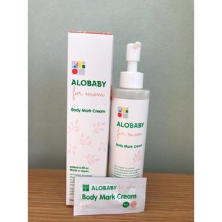 アロベビー ボディマーククリーム(妊娠線ケアクリーム)