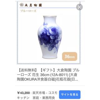 オオクラトウエン(大倉陶園)の大倉陶園 ブルーローズ 花瓶 36cm 共箱(花瓶)