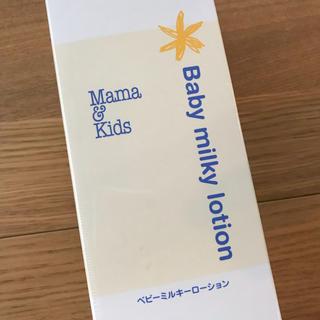クーポン使用で5%オフ★ベビーミルキーローション ママ&キッズ 2本セット(ベビーローション)