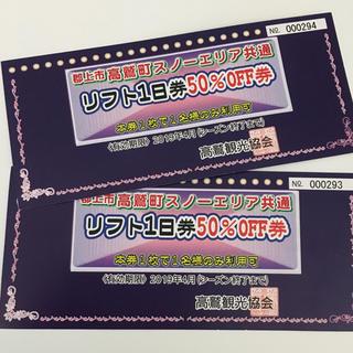ダイナランド  高鷲スノーパーク  リフト券  半額券(スキー場)