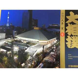 大相撲カレンダー(相撲/武道)
