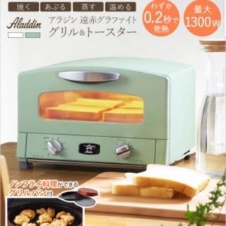 アラジンのグリル&トースター 4枚焼き  グリーン