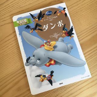 ディズニー(Disney)のディズニースーパーゴールド絵本 ダンボ(絵本/児童書)