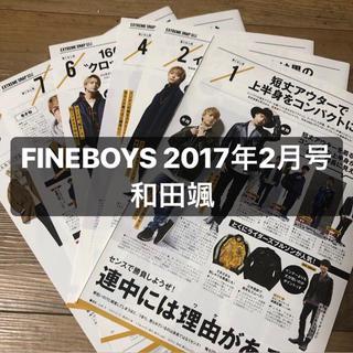 ダイス(DICE)のFINEBOYS  和田颯  切り抜き(アート/エンタメ/ホビー)