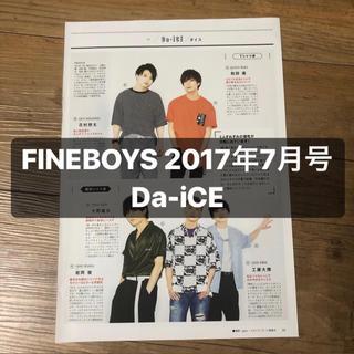 ダイス(DICE)のFINEBOYS  Da-iCE  切り抜き(アート/エンタメ/ホビー)