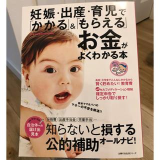 シュフトセイカツシャ(主婦と生活社)の妊娠・出産・育児で「かかる」&「もらえる」お金がよくわかる本(その他)