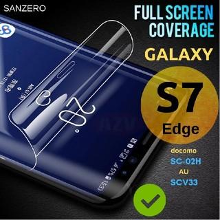 Galaxy S7 edge フィルム SC-02H , SCV33