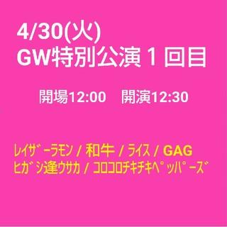 チケット●4/30GW特別公演1回目(お笑い)