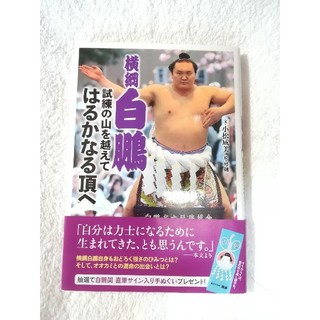 横綱 白鵬 直筆サイン 本 試練の山を越えてはるかなる頂きへ(相撲/武道)