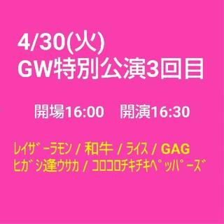 チケット●4/30GW特別公演3回目(お笑い)