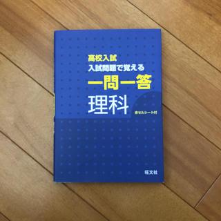 オウブンシャ(旺文社)の高校入試 理科 参考書(参考書)