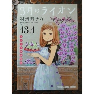 白泉社 - 羽海野チカの世界展入場者特典3月のライオン13.1巻非売品C