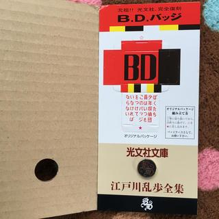 コウブンシャ(光文社)の江戸川乱歩少年探偵団バッジ(バッジ/ピンバッジ)