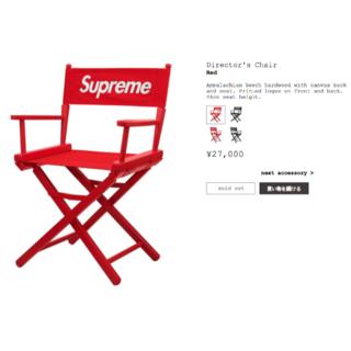 シュプリーム(Supreme)の国内正規品 19ss director's chair red(その他)
