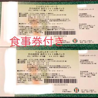 【食事券付】たんばらスキーパーク リフト券×2(スキー場)