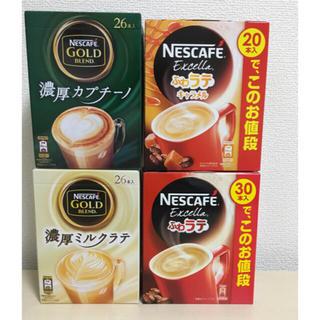 Nestle - 【値下げ】ネスカフェ 粉末スティックタイプ セット