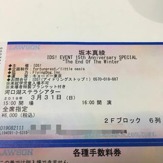 坂本真綾 IDS! EVENT 15th Anniversary SPECIAL(声優/アニメ)