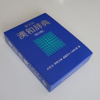 オウブンシャ(旺文社)の旺文社 漢和辞典 第五版(参考書)