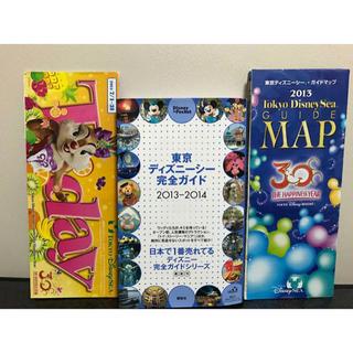 ディズニー(Disney)の東京ディズニーシー完全ガイド 2013-2014(地図/旅行ガイド)