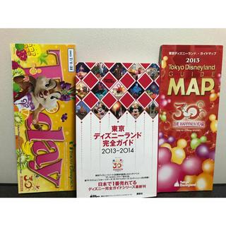 ディズニー(Disney)の東京ディズニーランド完全ガイド 2013-2014(地図/旅行ガイド)