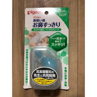 ピジョン(Pigeon)の【新品】Pigeon  鼻吸い器(鼻水とり)
