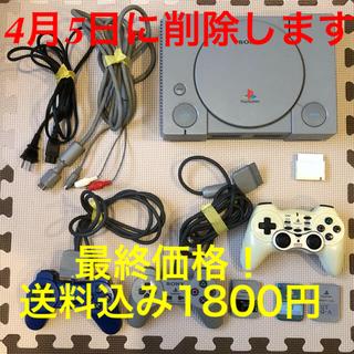 プレイステーション(PlayStation)の初代PS  本体一式(家庭用ゲーム本体)