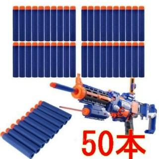 〇新品・未使用〇 NERF ナーフ用互換弾x50本(エアガン)