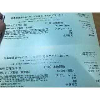 吉本新喜劇 チケット2枚分(お笑い)