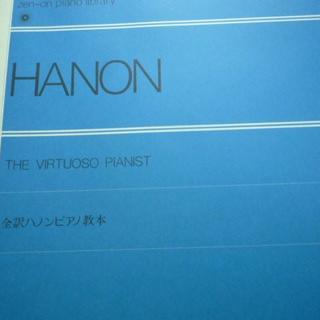 【新品】全訳ハノンピアノ教本:ISBN:978-4-11-104010-0:(クラシック)