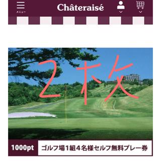 アサヒゴルフ(朝日ゴルフ)の二枚セット シャトレーゼ ゴルフ セルフプレー券(ゴルフ場)