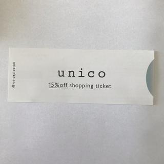 ウニコ(unico)のウニコ unico 優待券(ショッピング)