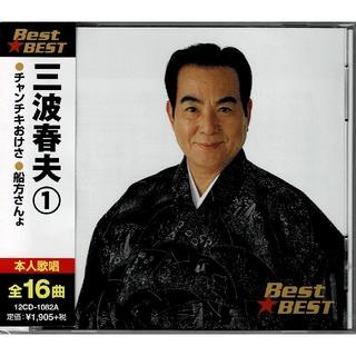 送料無料 三波春夫① Best☆best 新品未開封CD(演歌)